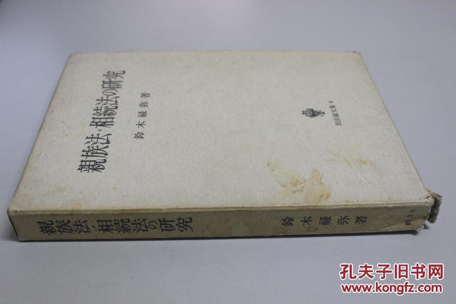 民法论文集4:亲族法·相続法の研究(少见的硬精装活页本,带书盒,内有版权票)日文原版