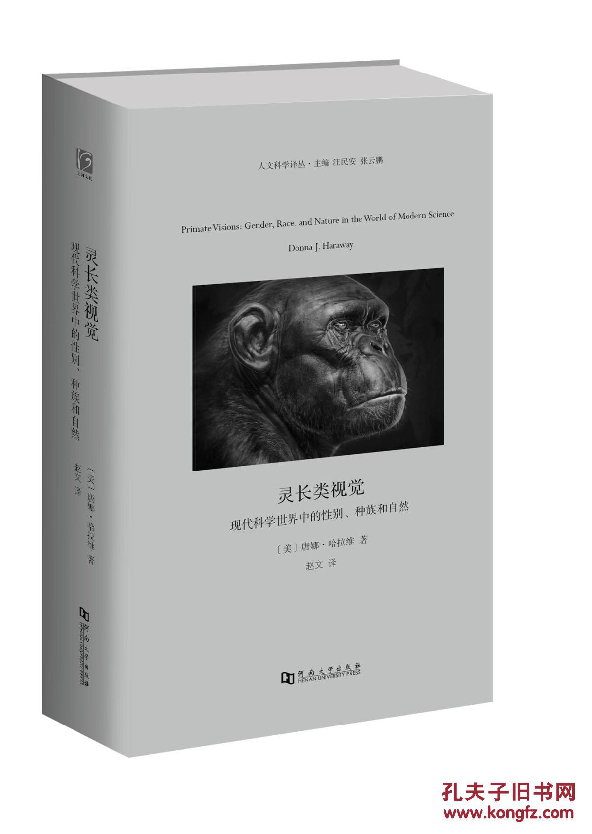 灵长类视觉——现代科学世界中的性别、种族和自然(PRIMATE VISIONS  Gender,Race,and Nature in the World of Modern Science)