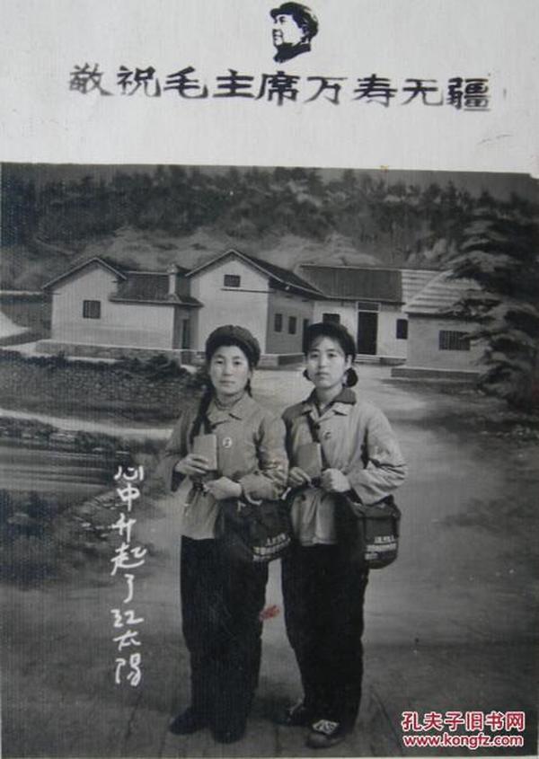 文革老照片:敬祝毛主席万寿无疆,美女,红宝书,背景韶山。心中升起了红太阳!