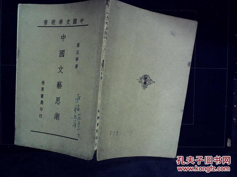 G104稀见抗战土纸本新文学作品,世界书局民国33年初版:中国文艺思潮,一册全,品不错