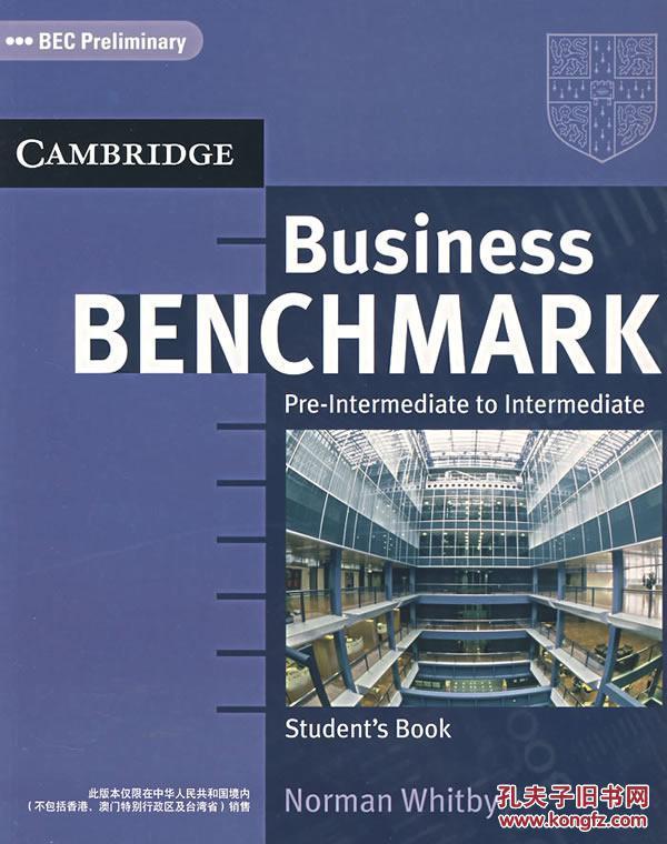 剑桥商务英语BEC中级