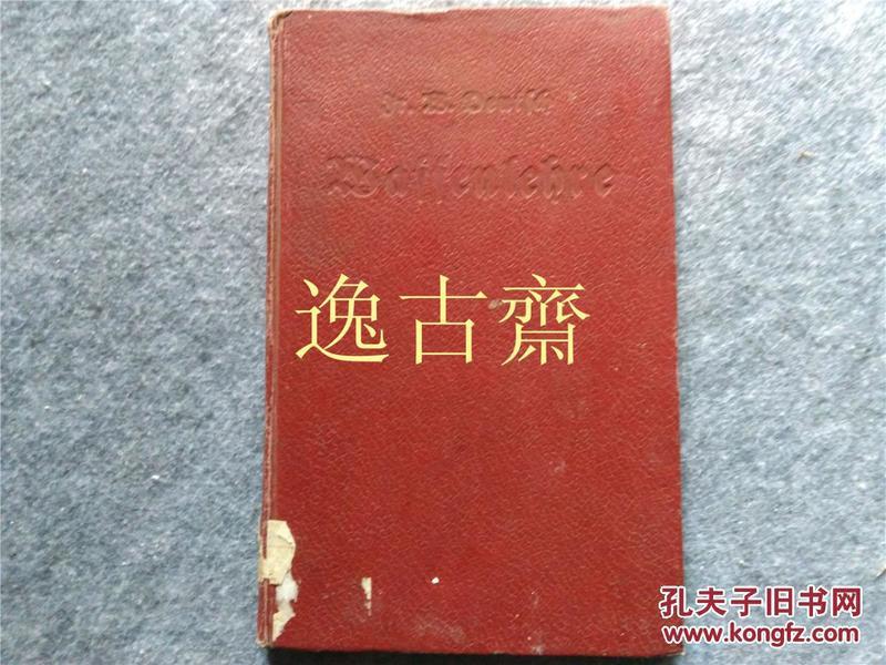 兵器学 德文版 1935年*逸古斋外文*