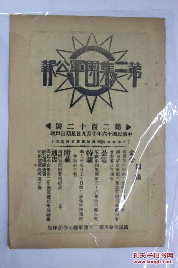 第二集团军公报(第212号)