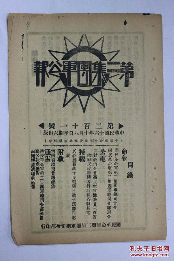 第二集团军公报(第211号)