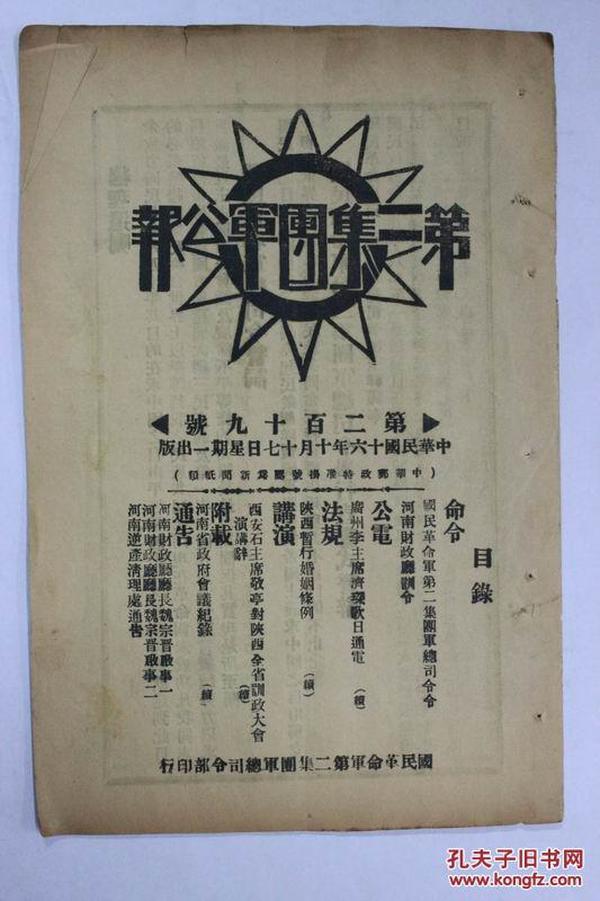 第二集团军公报(第219号)