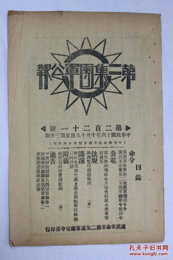 第二集团军公报(第221号)