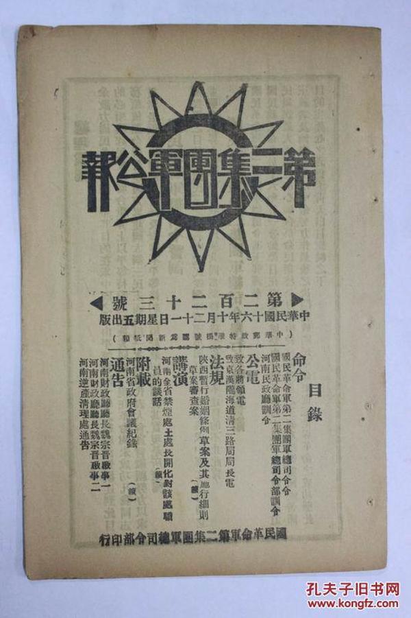 第二集团军公报(第223号)