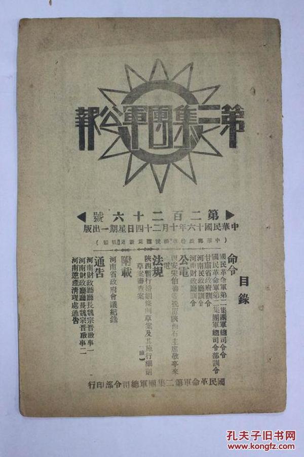 第二集团军公报(第226号)