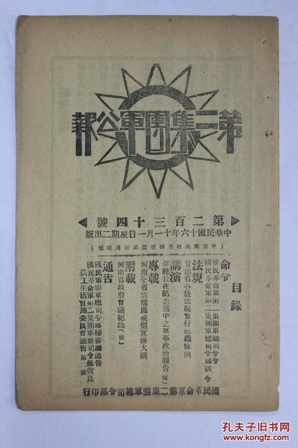 第二集团军公报(第234号)