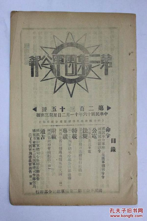 第二集团军公报(第235号)