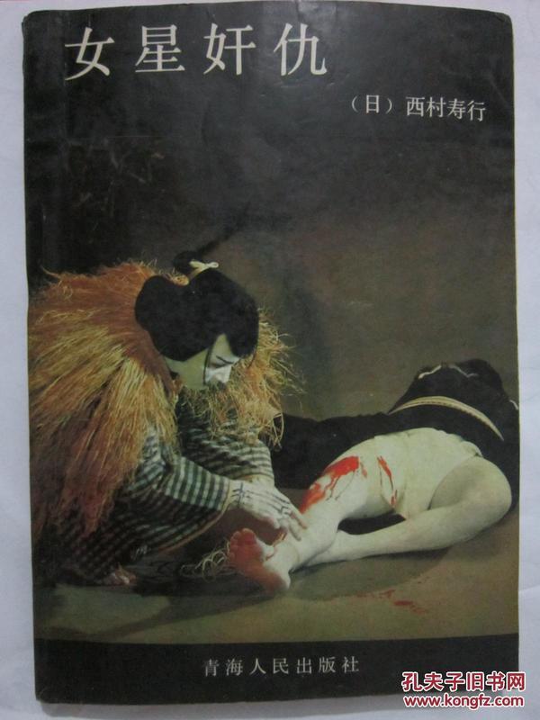 强奸的日本片_女星奸仇(日本性与暴力冒险小说作家西村寿行巨作)