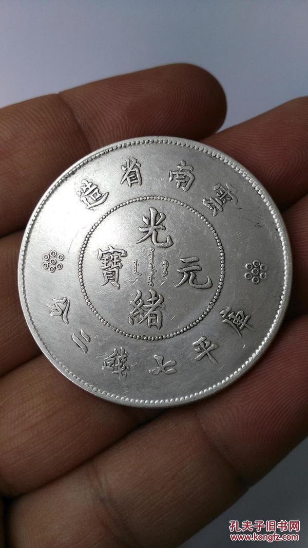 云南省造【老龙版】 光绪元宝 银元