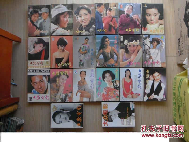 *大众电影(1979年复刊——1998年全  20年240本)【合售】
