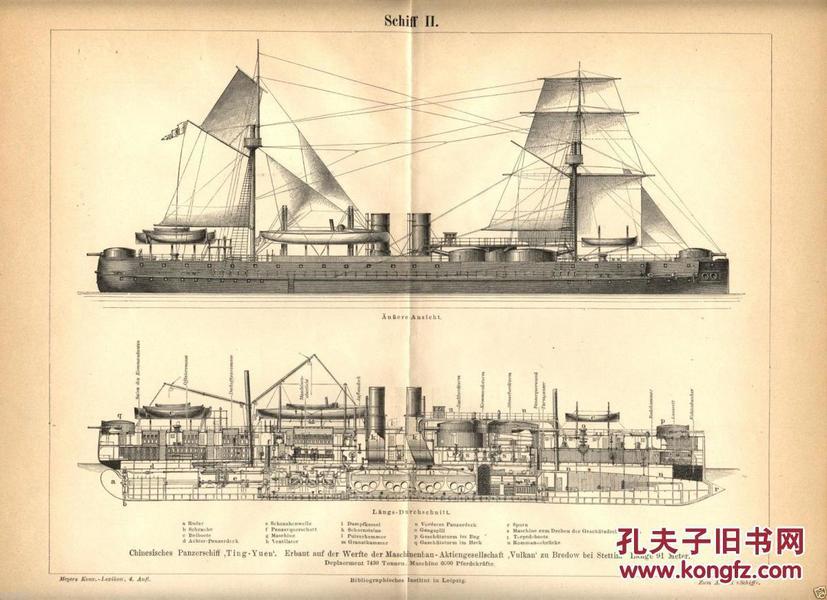 【十天到货 包邮】【孔网仅见】1887年德文版北洋水师旗舰定远舰蓝图