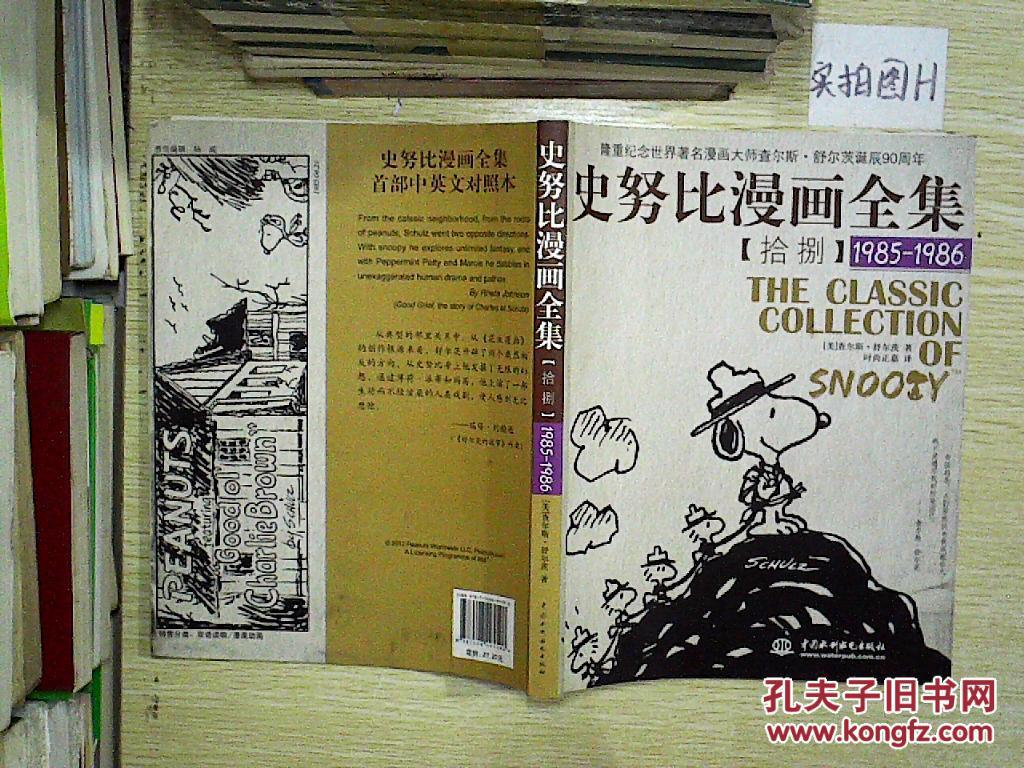 史努比漫画漫画18(1985-1986)在线阅读小说全集图片
