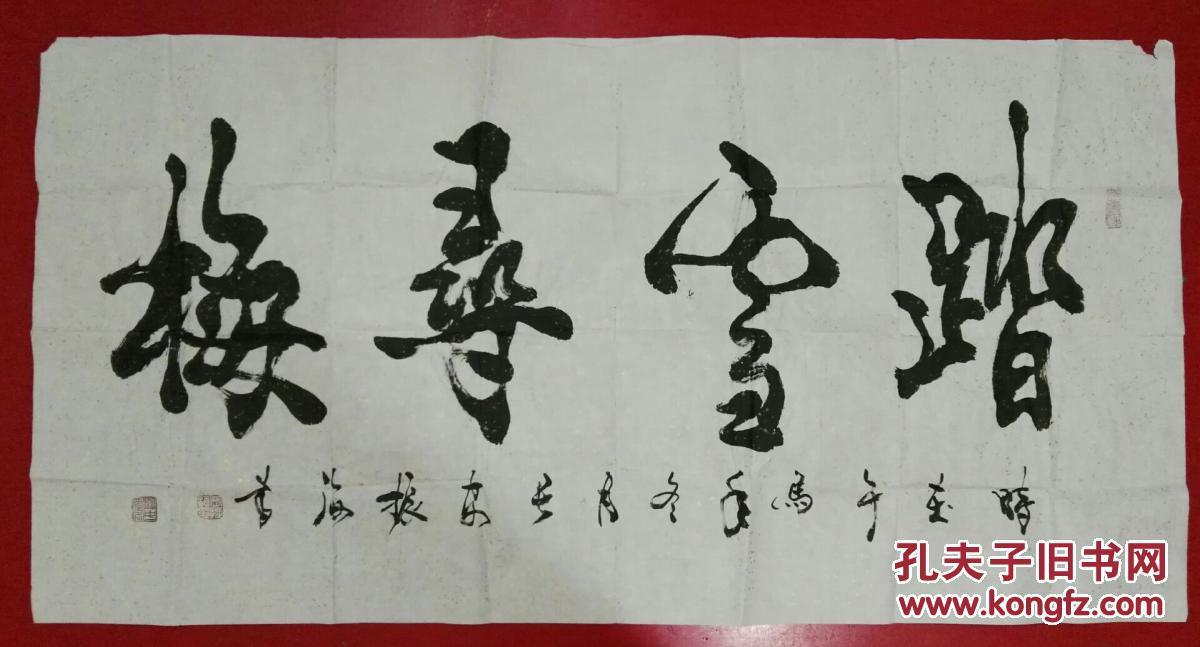 现为中国书画家协会理事,陕西省老年书画学会理事,中国国家一级书法家图片