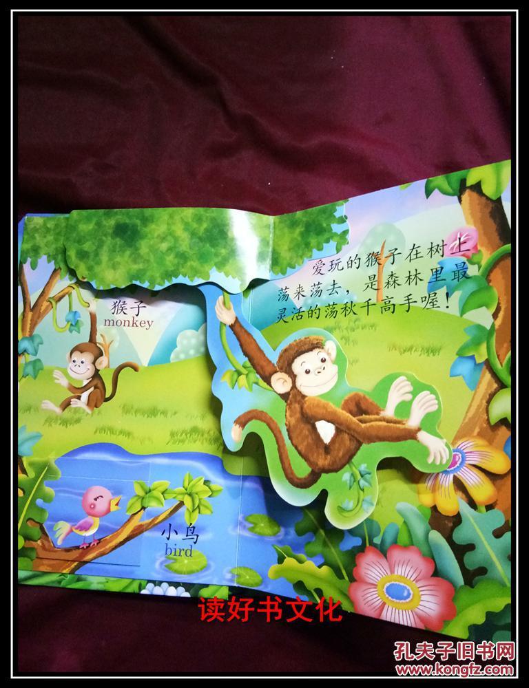 亲子游戏立体书(全4册)动物乐园 交通工具 恐龙王国 伟大建筑 [0-6岁]图片
