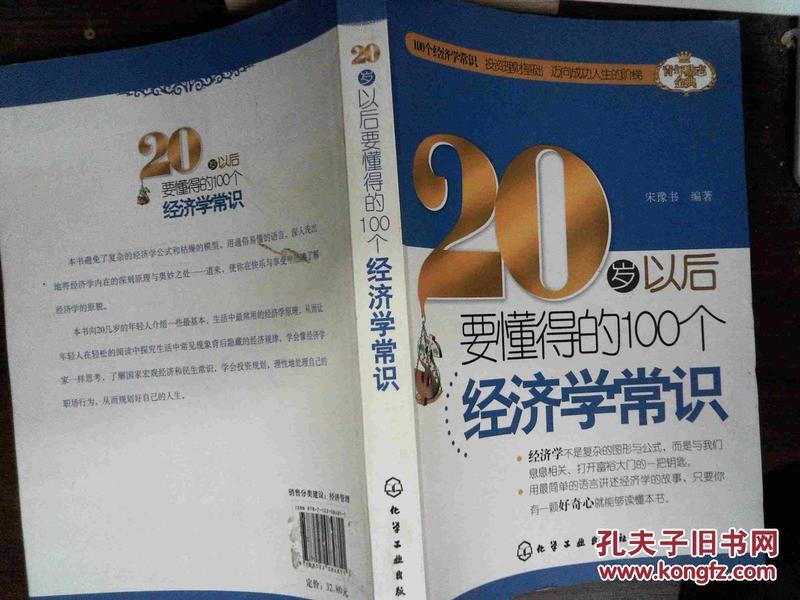 108经济学常识_108个经济学常识