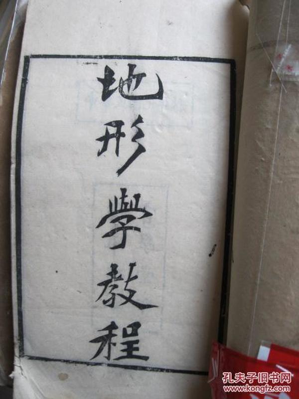 地形学教程线装全二册(陆军部军官学堂,民国元年印)