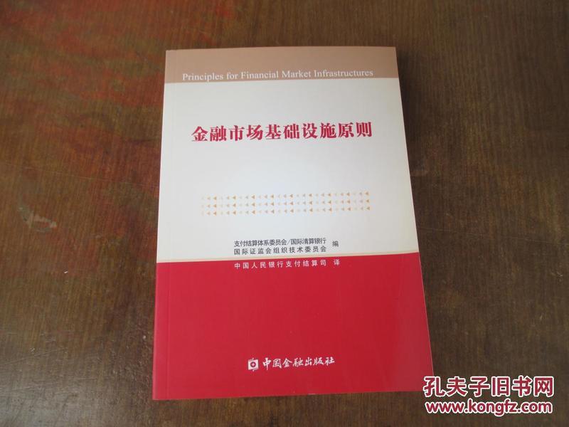 老夫子旧书市场_金融市场基础设施原则_中国人民银行支付结算司译_孔夫子旧书网