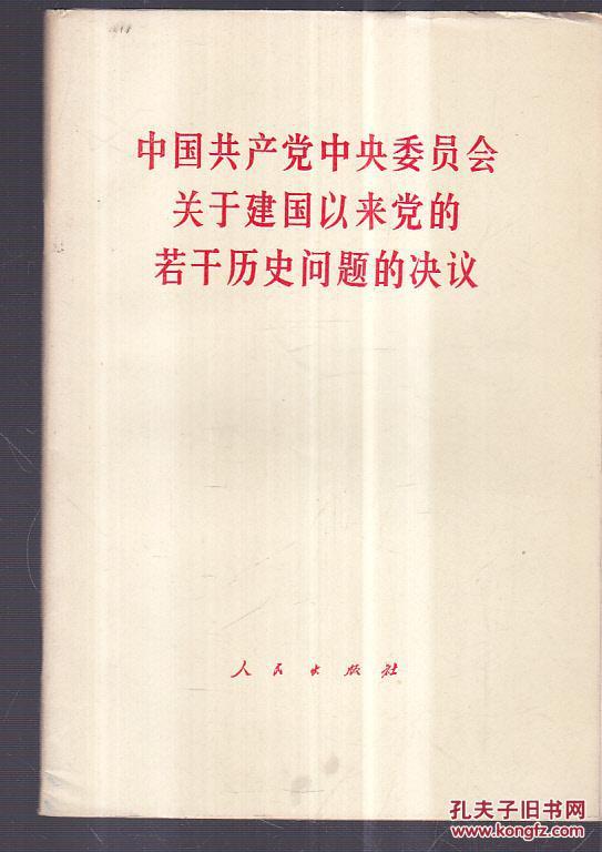 中国共产党中央委员会关于建国以来党的若干历
