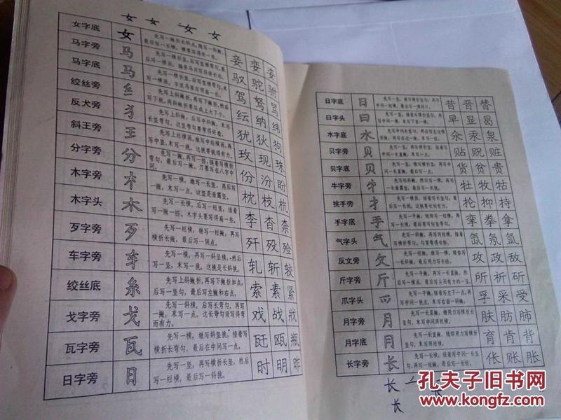 钢笔字正写法 介绍了2236个字正楷的笔画,部首,笔顺,结构