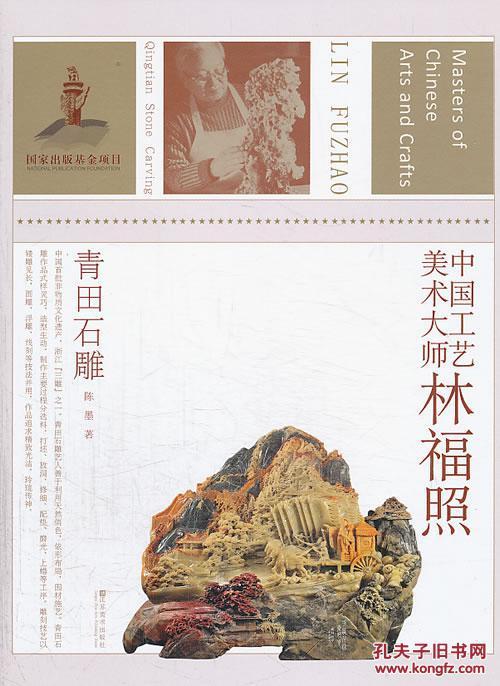 【正版一手书】中国工艺美术大师 林福照(青田石雕)图片