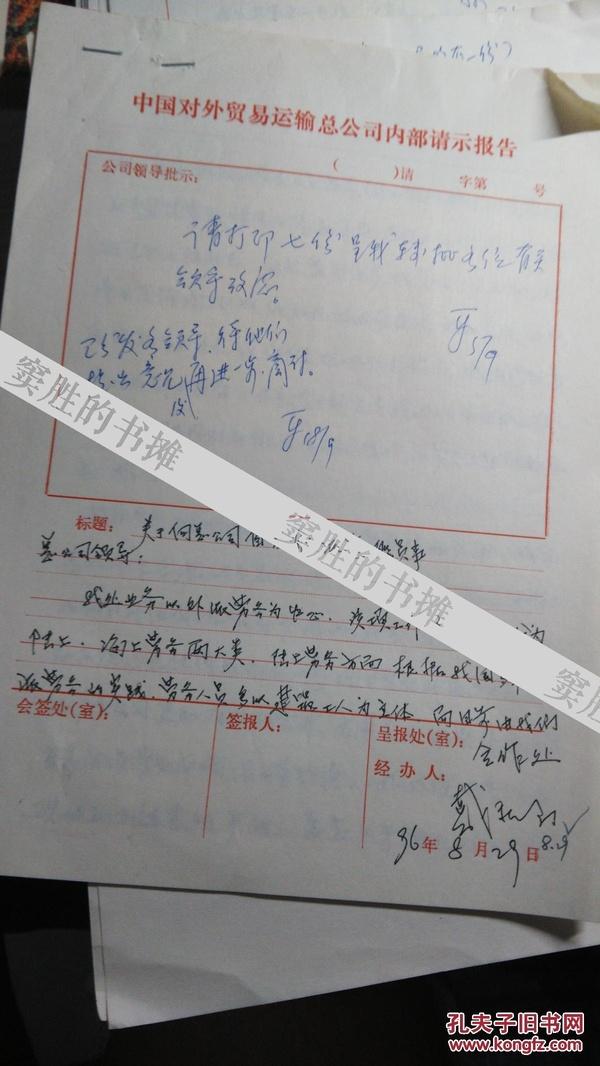 中国外运总公司内部请示报告9