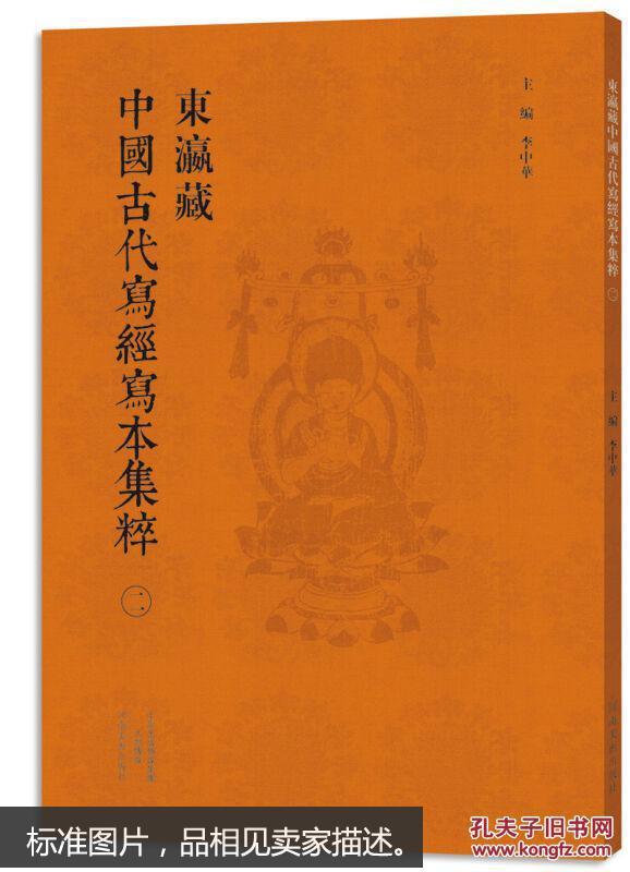 东瀛藏中国古代写经写本集粹(二)