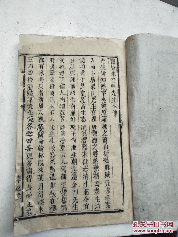 清早期宁远堂刻本.。来知德来瞿唐周易易经卷之首一册。