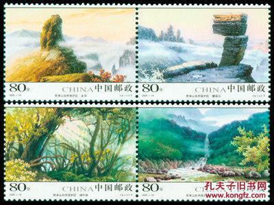 邮票_2005-19 梵净山自然保护区邮票