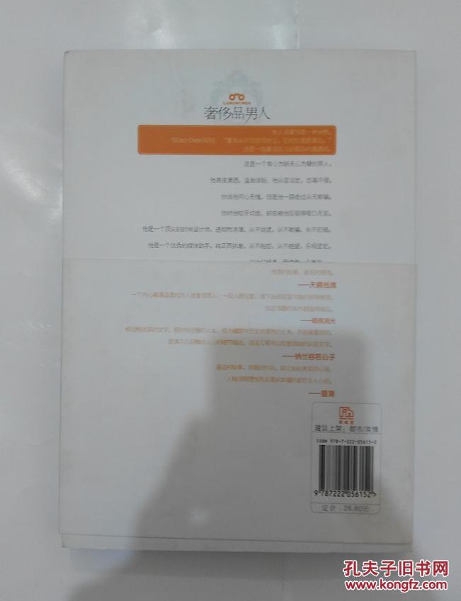 奢侈品男人 桔子树 云南人民出版社 2008 保证正版