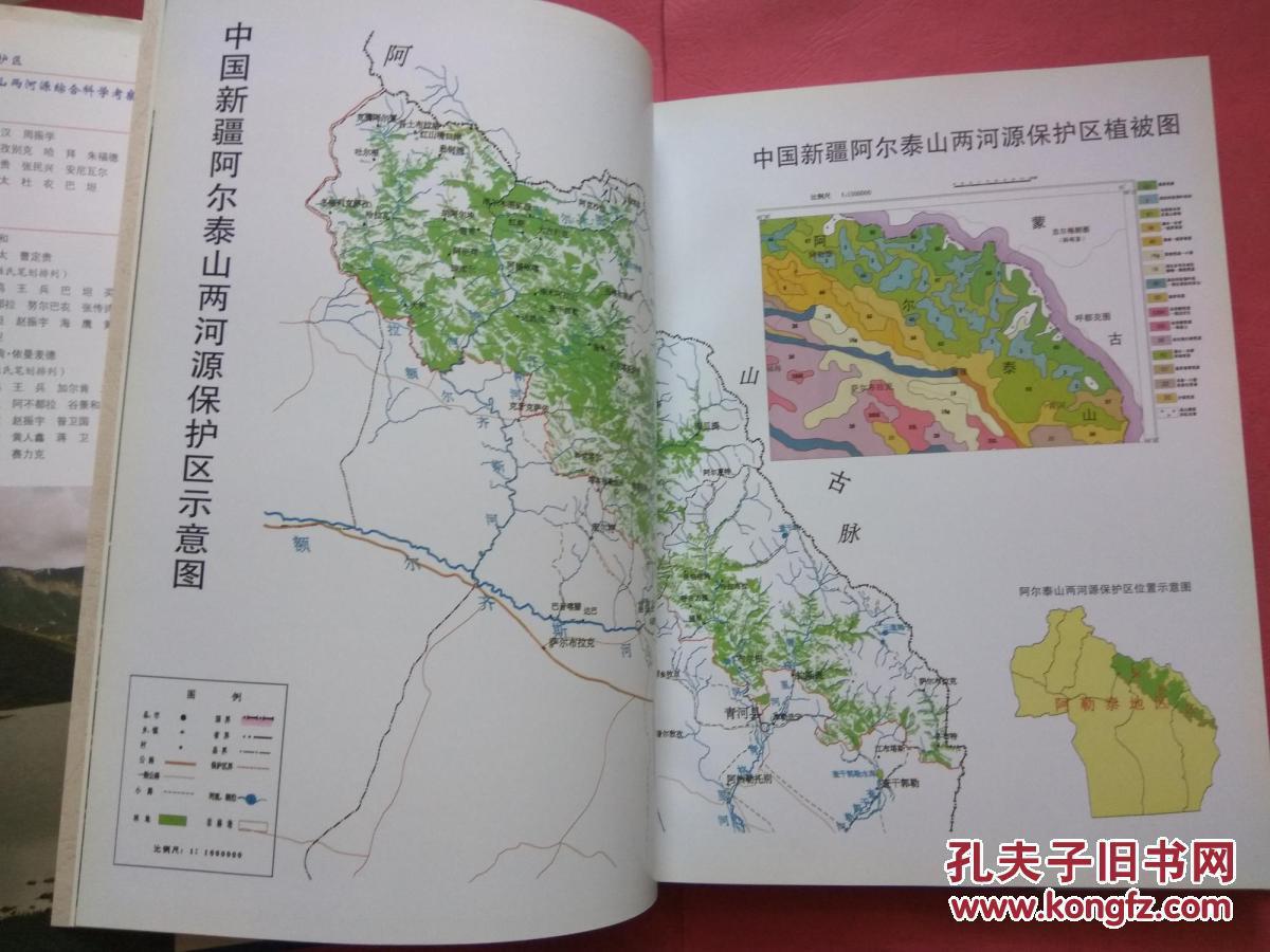 中国新疆野生qq怎么弄指定红包,中国新疆野生植物,新疆珍稀濒危特有高等植物,新疆
