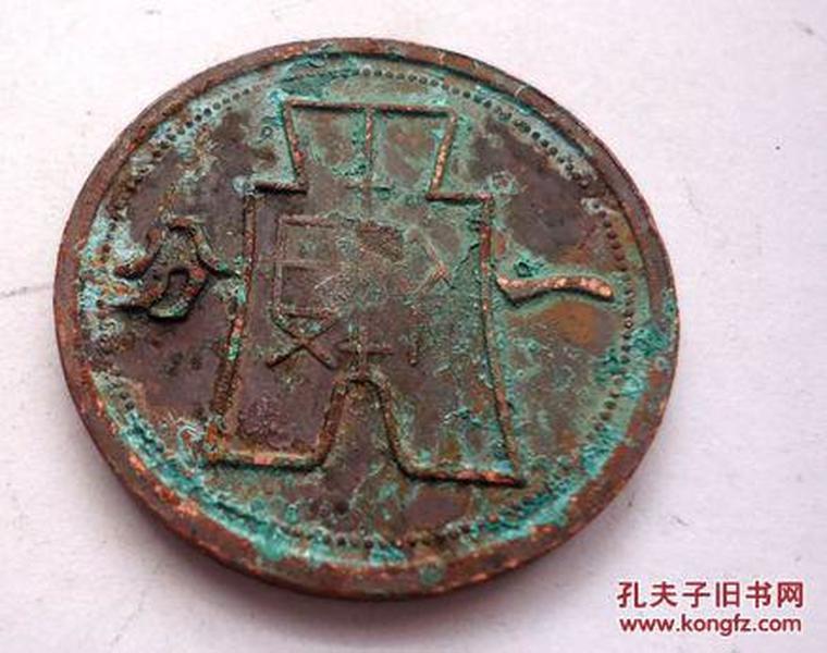 铜币  一分  中华民国29年  直径3厘米