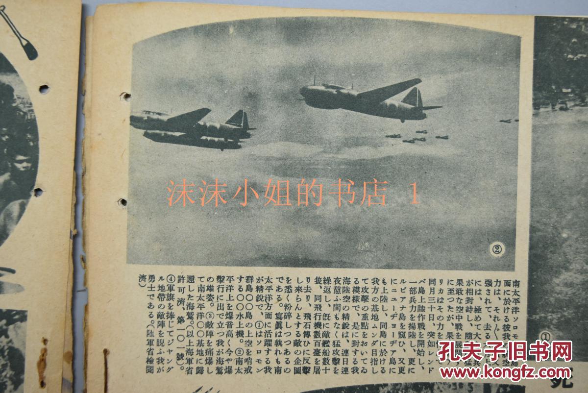 侵华史料《历史写真》1943年8月昭和18年新清乡二周年图片