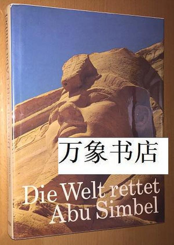 Die Welt rettet Abu Simbel  古埃及阿布辛贝神庙搬迁纪实  精装本带封套一巨册 插图多部分彩色  私藏品上佳