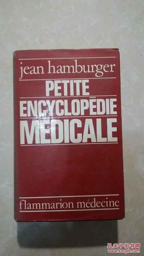 法文原版医学(PETITE  ENCGCLOPEDIE  MEDICALE)