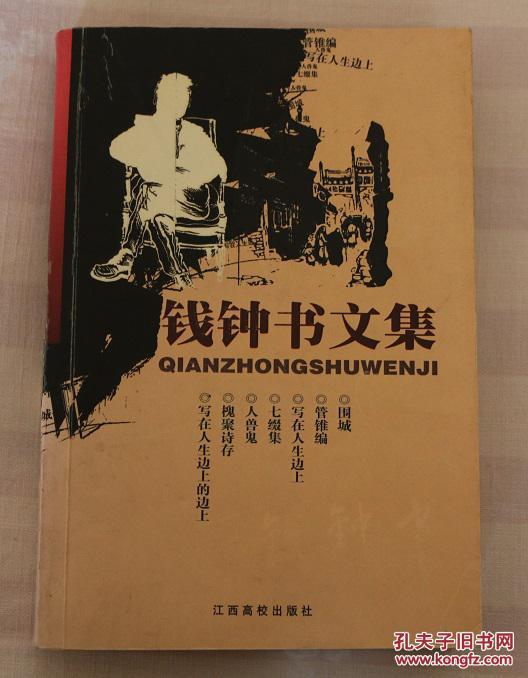 钱钟书文集tx 图片合集