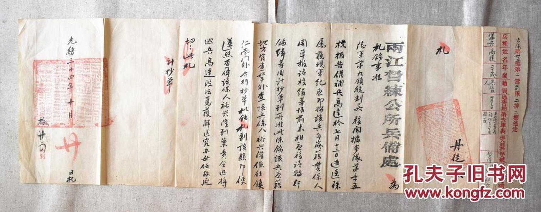 六朝书斋:《丹徒县两江督练公所兵备处》通告