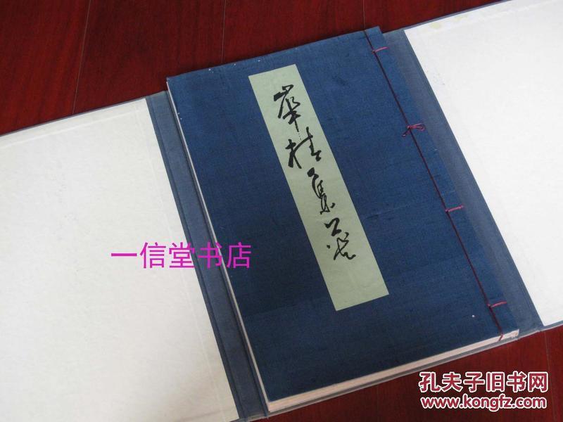 《华椿集英》1帙1册全 1932年  珂罗版 日本美术协会藏版