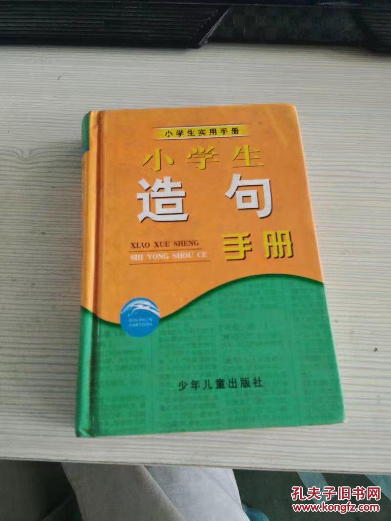 手册H小学生造句手册--小学生实用特价小学周棚图片