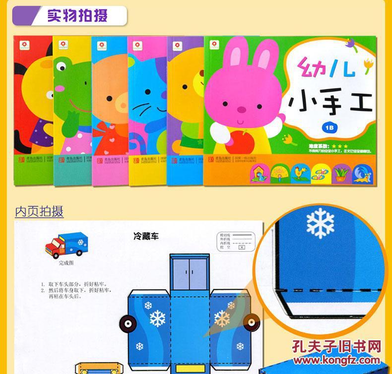 6册小红花幼儿小手工 儿童diy制作材料折纸书大全立体