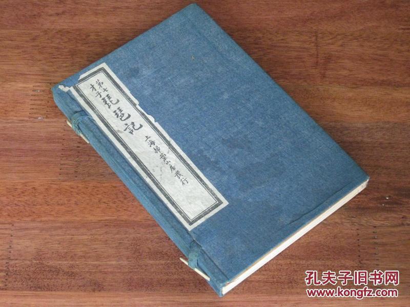 第七才子《琵琶记》1帙4册全 民国18年 扫叶山房白纸石印  昭和女子大学图书馆藏