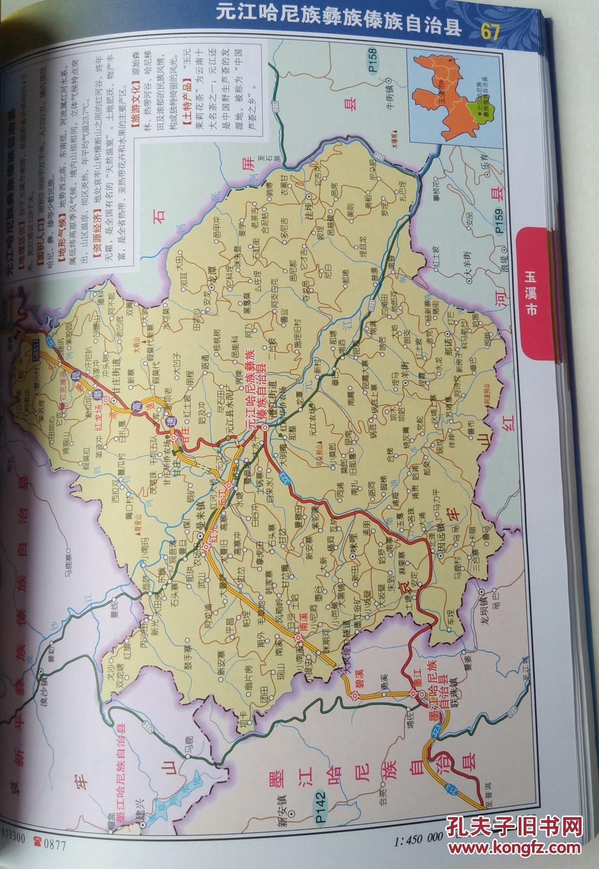 云南【中国分省系列地图册)