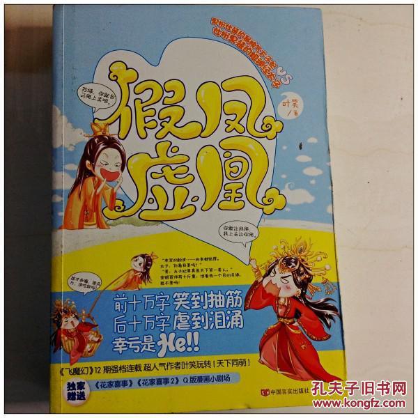 a124297假凤虚凰(一版一印)_叶笑著_孔夫子旧书网图片