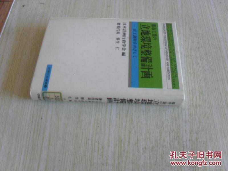 日文原版    都市工业の立地环境整备计画―住工调和をめざして (计画行政丛书)