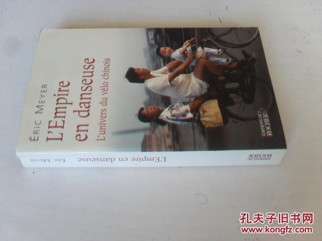 法文原版 自行车王国 L'Empire en danseuse: L'univers du velo chinois. Eric Meyer