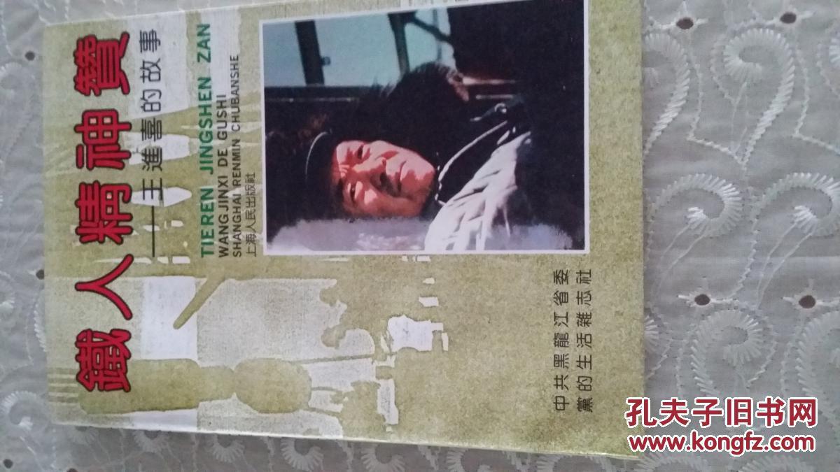 【图】铁人故事赞王进喜的精神_上海人民出版社_孔老师应该备课上班还是下班备课图片