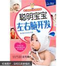 欣I7【正品】聪明宝宝左右脑开发:0~3岁完全成长必备