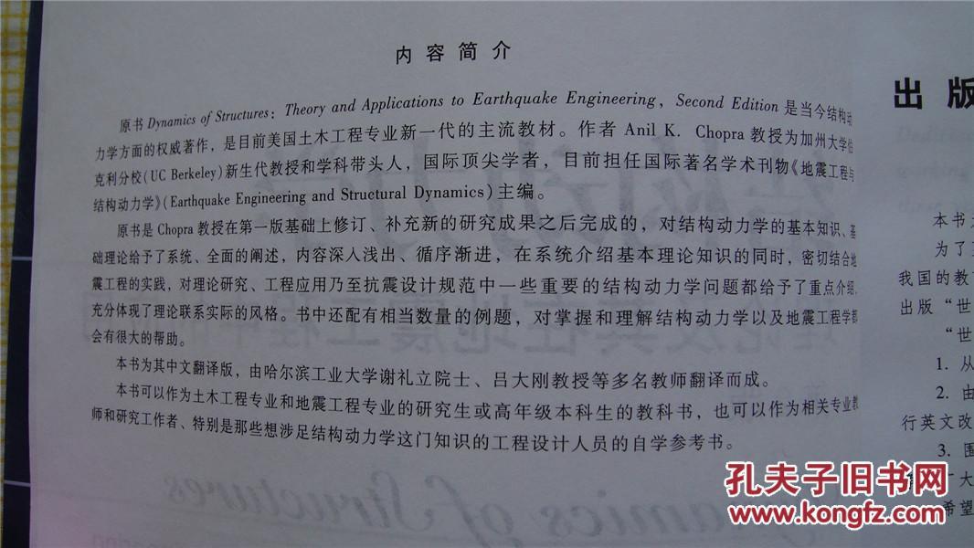 海外力学学科优秀教材:结构动力学-理论及其在地震工程中的应用(第2版